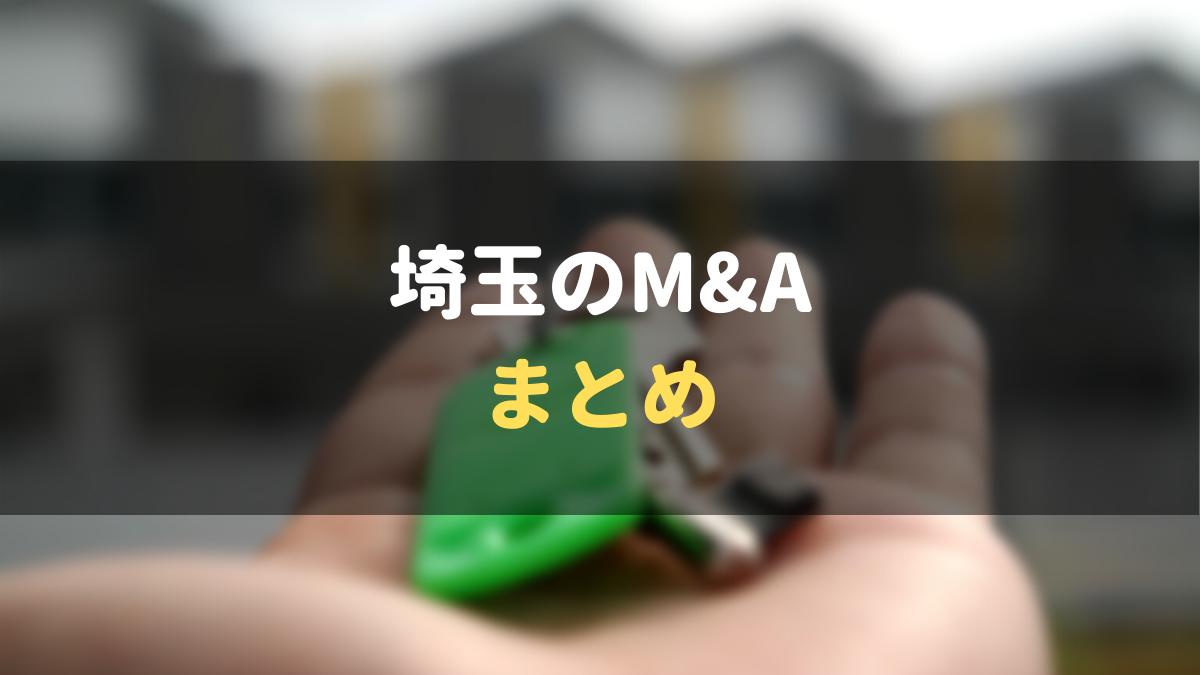 埼玉_MandA_事業承継_会社売却_まとめ