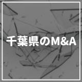 千葉_M&A_アイキャッチ