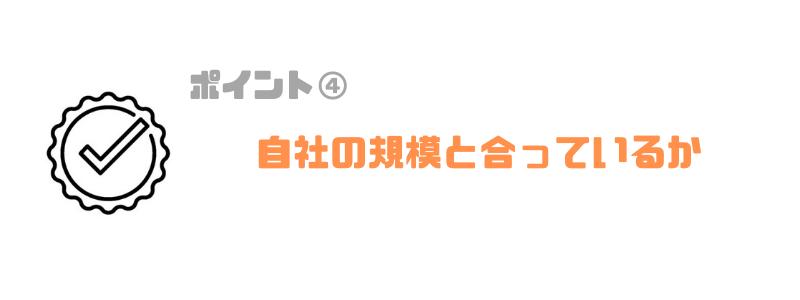 千葉_M&A_自社