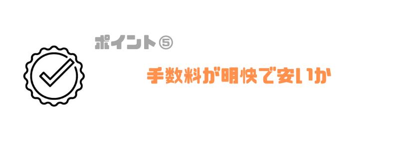 千葉_M&A_手数料