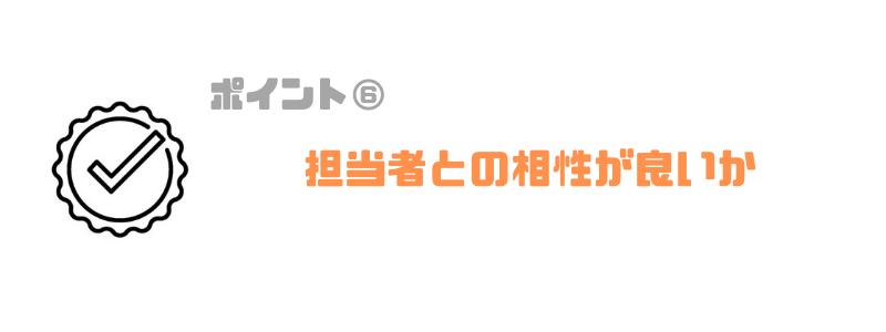 千葉_M&A_担当者