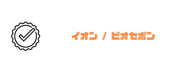千葉_M&A_イオン
