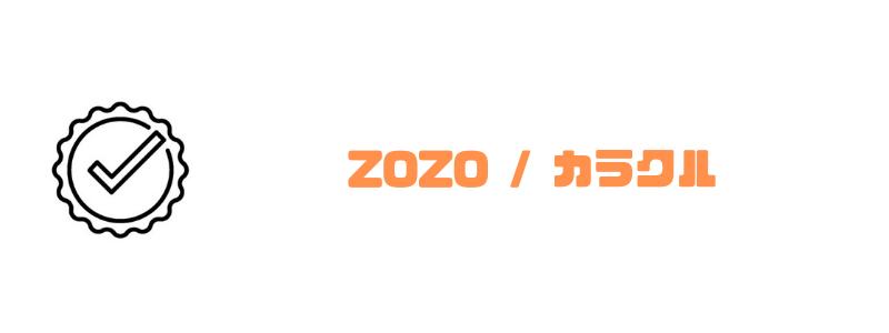 千葉_M&A_ZOZO