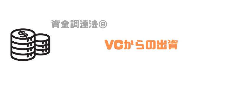 会社_資金繰り_やばい_VC