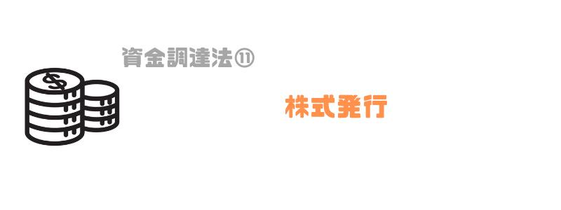 会社_資金繰り_やばい_株式発行