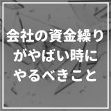 会社_資金繰り_アイキャッチ