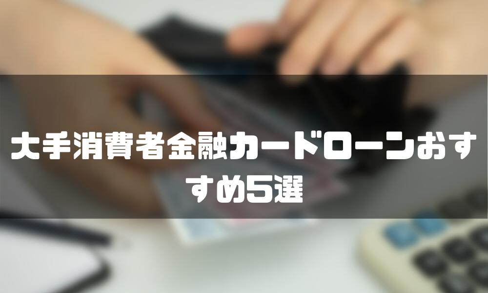 消費者金融_おすすめ