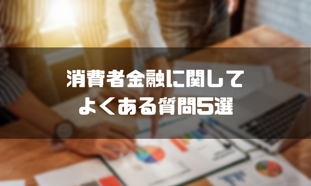 消費者金融_質問