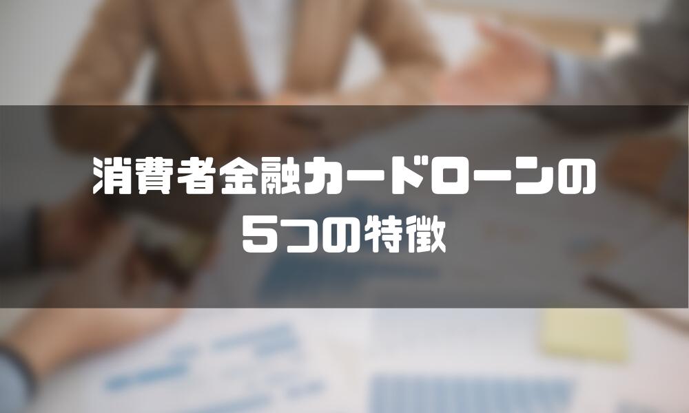 消費者金融_特徴