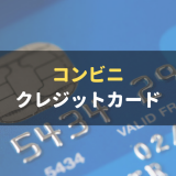 コンビニでクレジットカードを使うとお得!コンビニでのクレジットカードの使い方も解説