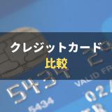 クレジットカード徹底比較 全30枚のおすすめ人気カードをランク別に厳選紹介