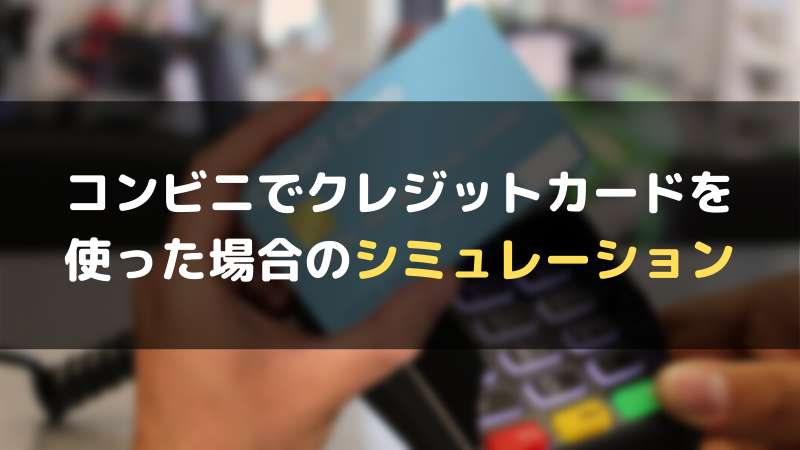 コンビニでクレジットカードを使った場合のシミュレーション