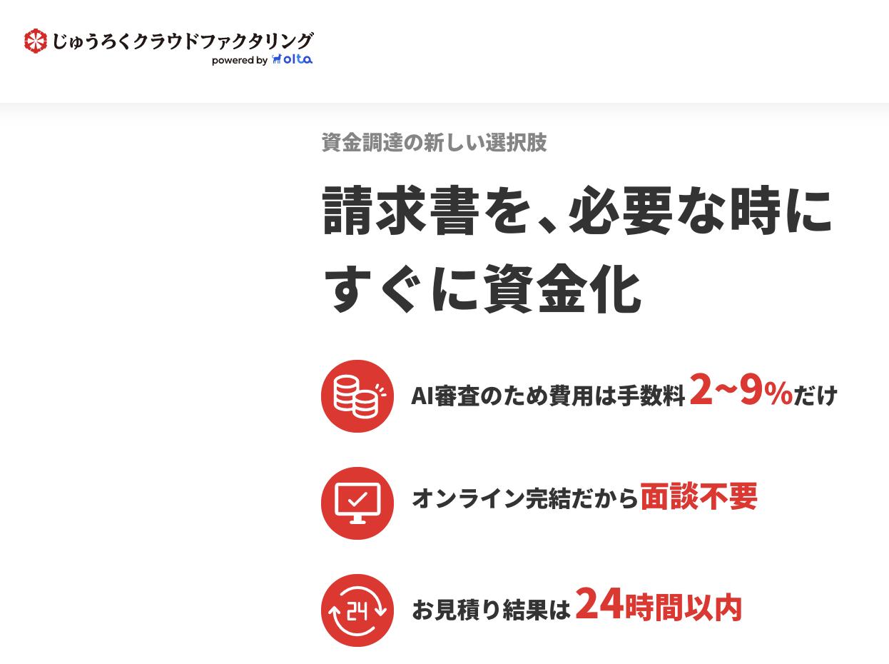 ファクタリング 名古屋・愛知
