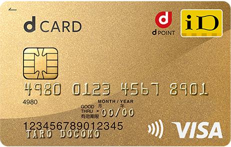 dカードゴールド_visa