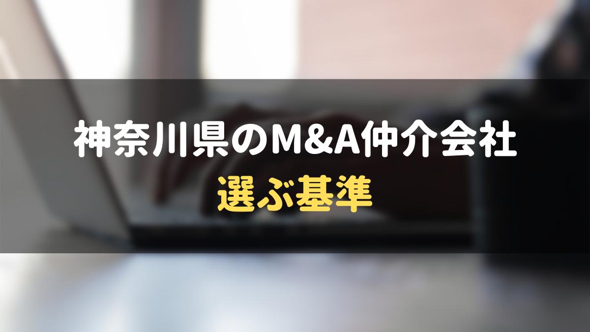 神奈川県でM&A仲介会社を選ぶ基準
