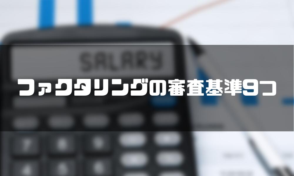 ファクタリング_審査_基準