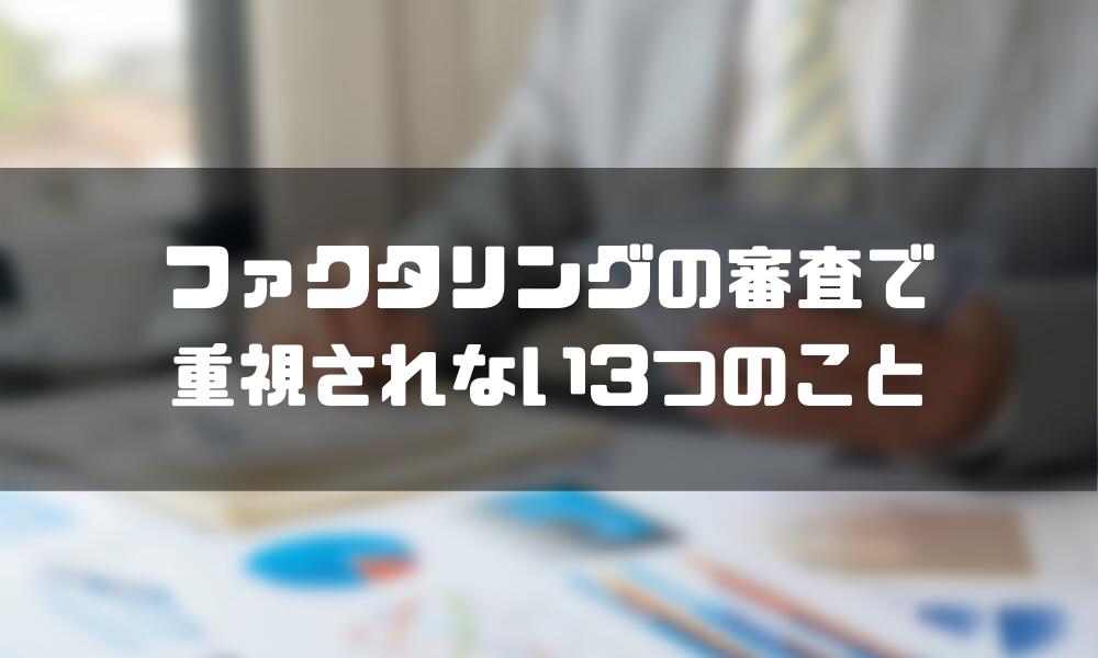 ファクタリング_審査_重視