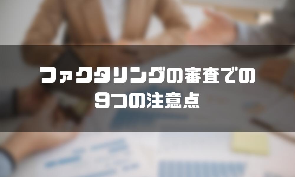 ファクタリング_審査_注意点