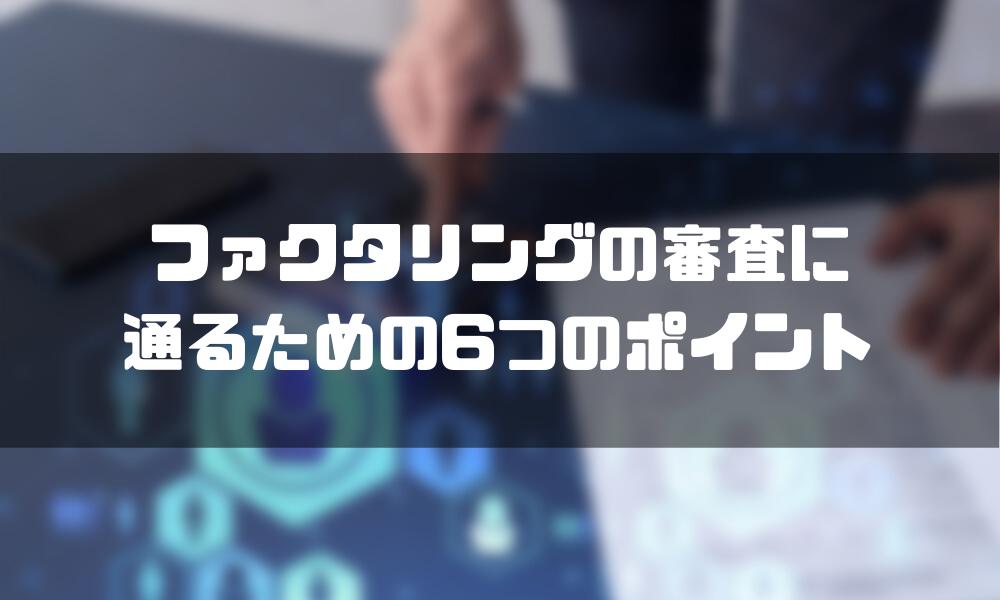 ファクタリング_審査_ポイント