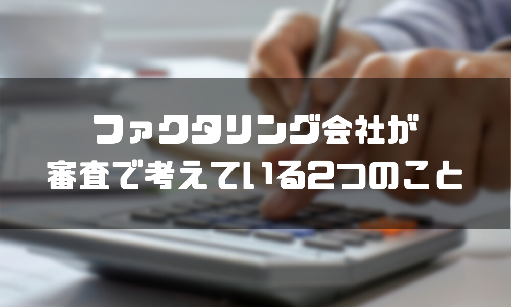 ファクタリング_審査_考えている