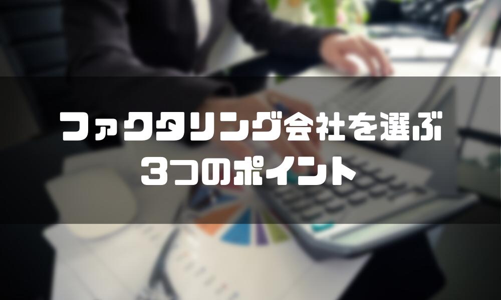 ファクタリング_審査_選ぶ