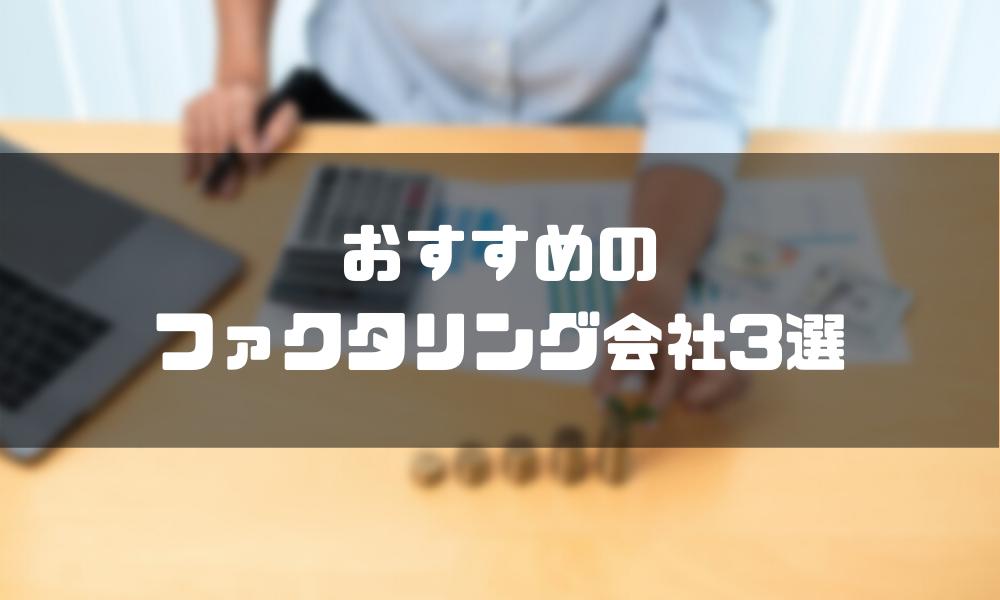 ファクタリング_審査_会社