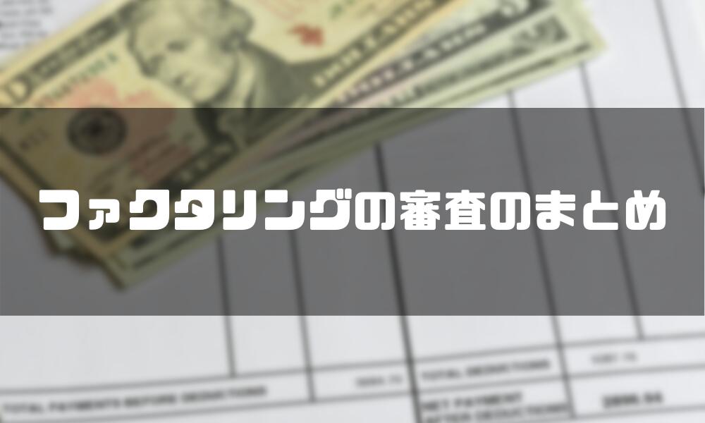 ファクタリング_審査_まとめ