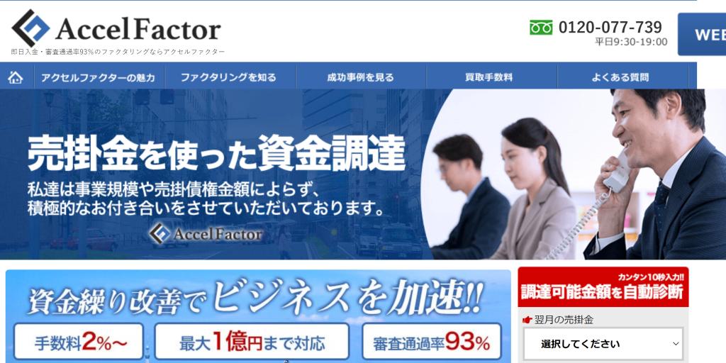 ファクタリング_審査_アクセル