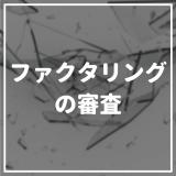ファクタリング_審査_アイキャッチ