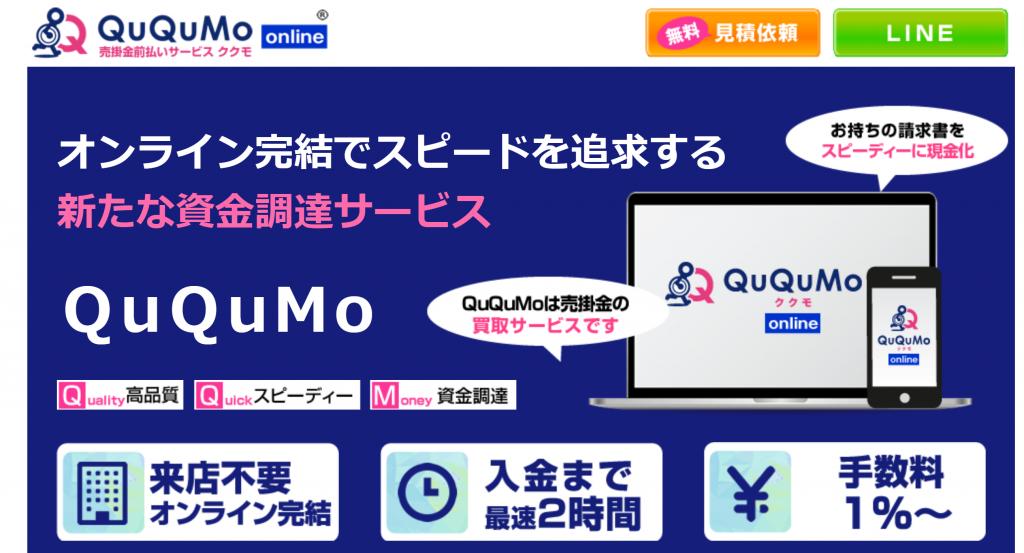 ファクタリング_審査_QUQUMO