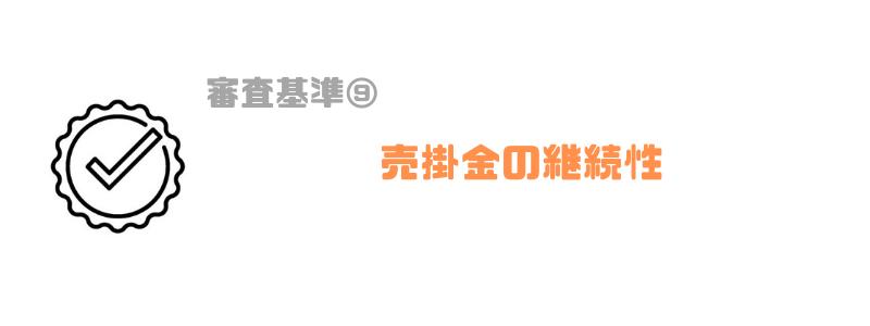 ファクタリング_審査_継続性