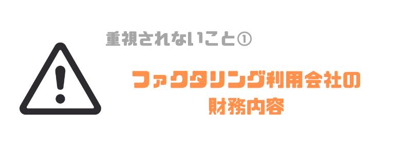 ファクタリング_審査_財務