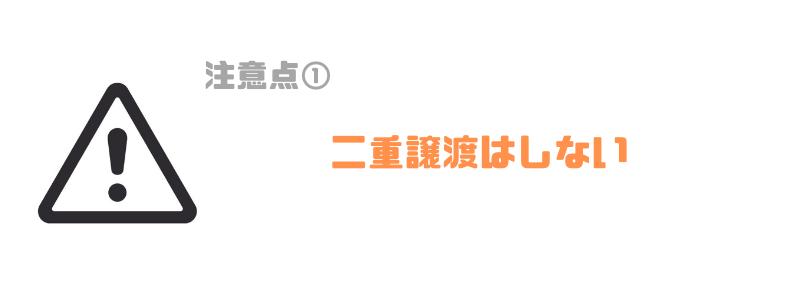 ファクタリング_審査_二重譲渡
