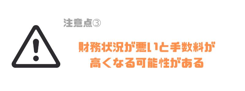 ファクタリング_審査_手数料