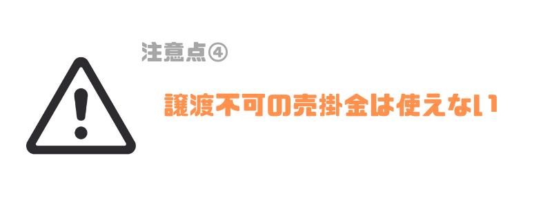 ファクタリング_審査_譲渡不可