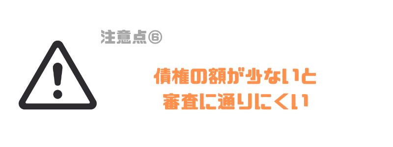 ファクタリング_審査_額