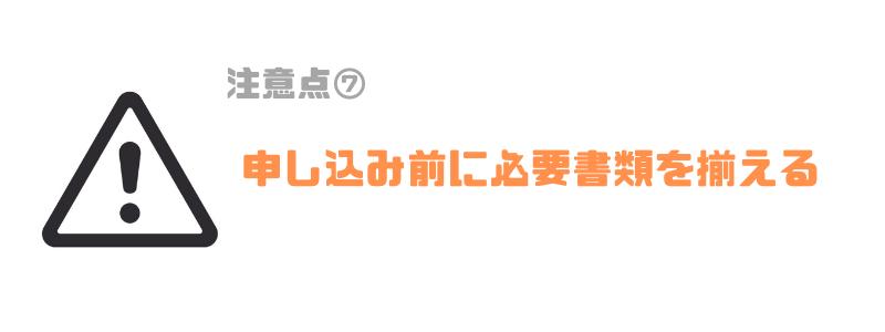 ファクタリング_審査_必要書類