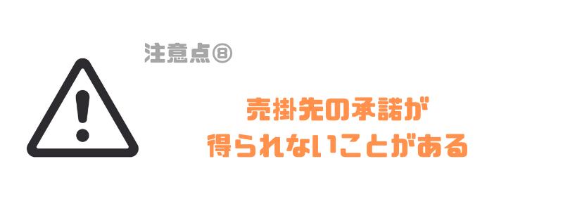 ファクタリング_審査_承諾