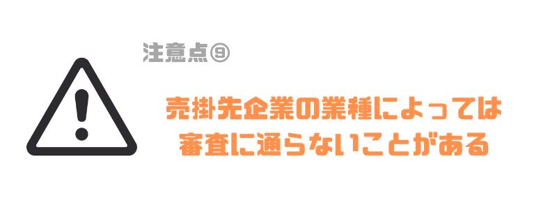 ファクタリング_審査_審査