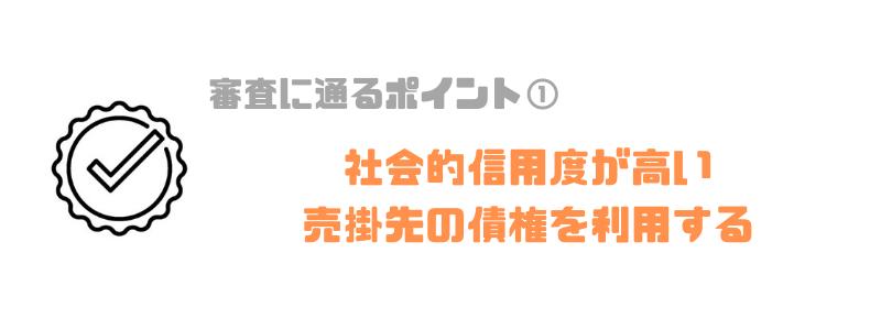ファクタリング_審査_信用