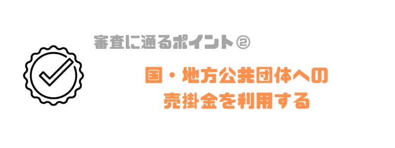ファクタリング_審査_国