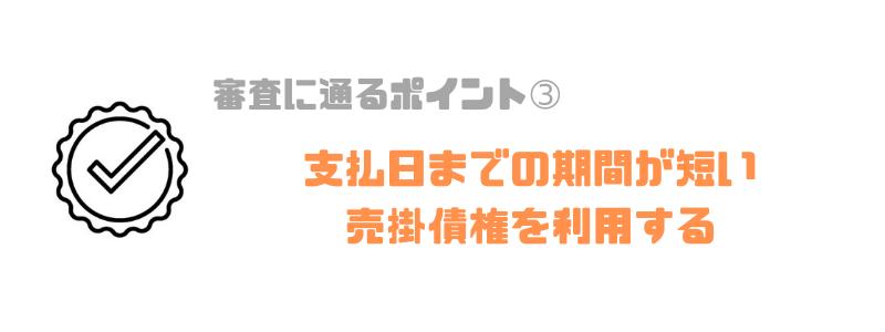 ファクタリング_審査_支払日