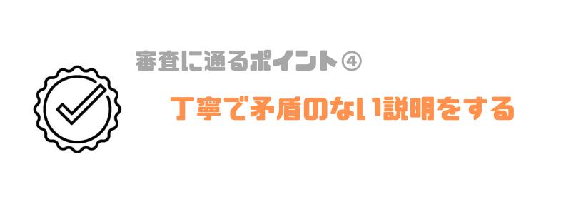 ファクタリング_審査_丁寧
