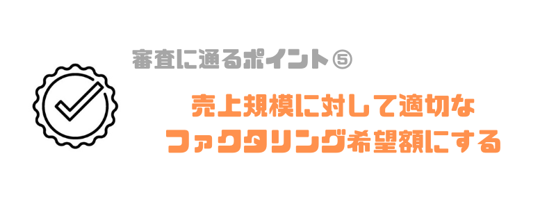 ファクタリング_審査_売上規模