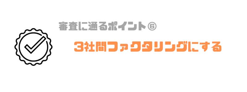 ファクタリング_審査_3社間