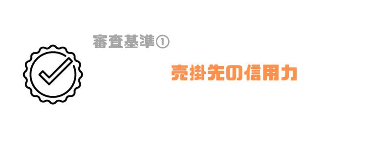 ファクタリング_審査_信用力
