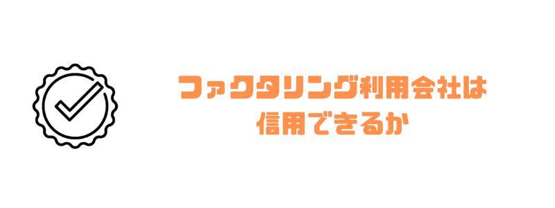 ファクタリング_審査_利用