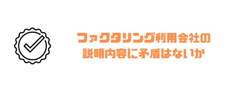 ファクタリング_審査_矛盾