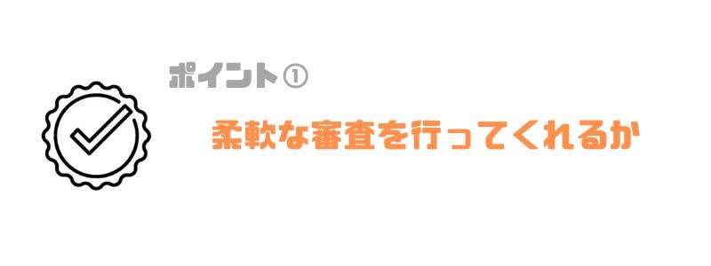 ファクタリング_審査_柔軟