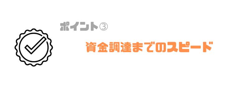 ファクタリング_審査_調達